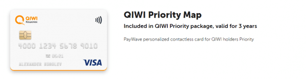 An example of Qiwi card that can be used for online payments