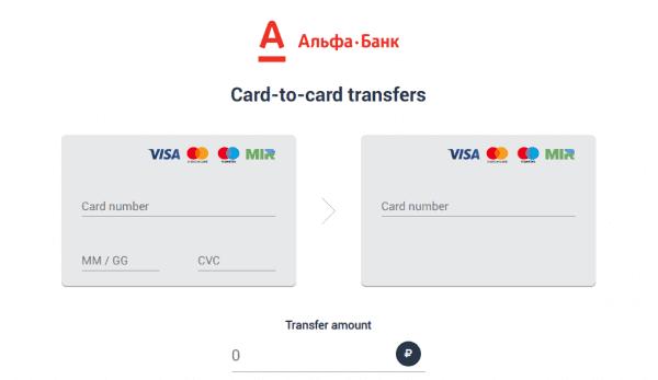 Alfa Bank transfers are conducted via Alfa Click