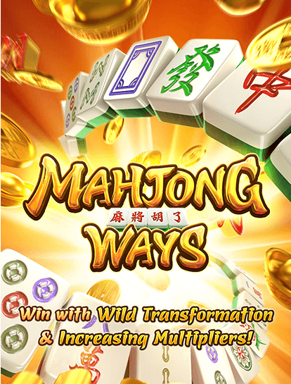 Mahjong Ways slot is a must-try in 2020!