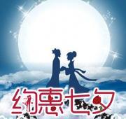 Qixi Festival Box Image
