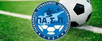 Cyprus National Betting Authority